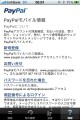 iphone_paypal_uk